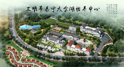 福建三明市大金湖宜养中心基地