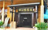 广州田心农庄