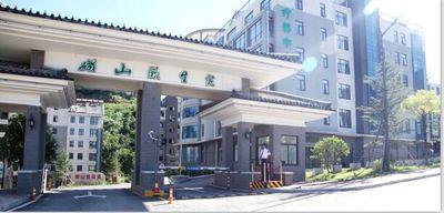 磁山颐生苑国际老年公寓