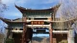 广州---丽江豪华参观纯玩